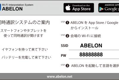 同時通訳アプリのインストールお願い [Install ABELON app on your smartphone or tablet for simultaneous interpretation system]