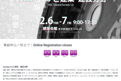 本日はオンライン登録最終日です [Online Registration Due Today]