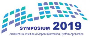 情報シンポ 2019 | AIJISA 2019 [日本建築学会]